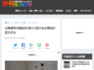 トイレ 便所 便座 U型 O型に関連した画像-02