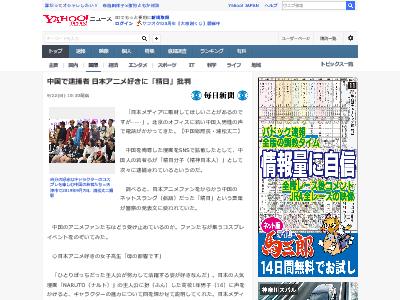 中国 逮捕者 日本 アニメ 精日に関連した画像-02