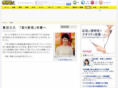夏目三久 怒り新党 有吉弘行 マツコ・デラックスに関連した画像-02