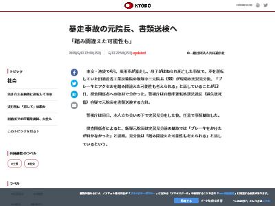 池袋暴走事故 飯塚幸三 書類送検 に関連した画像-02