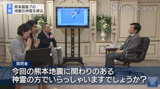 熊本地震 大川隆法 幸福の科学 霊言に関連した画像-04