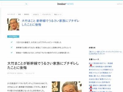 大竹まこと ブチギレ 新幹線 家族に関連した画像-02