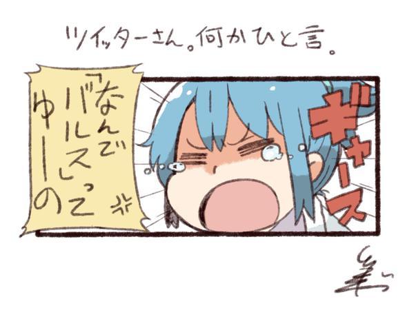 ツイッターさんとは? : 【擬人...