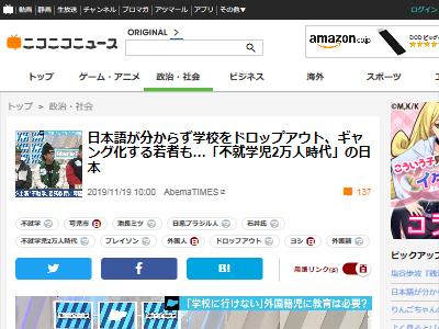 ギャング ドロップアウト 日本語 外国人に関連した画像-02
