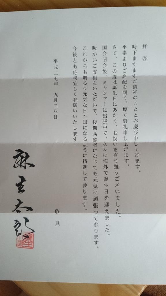 麻生 誕生日に関連した画像-03