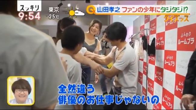 山田孝之 バスト 測定 俳優 お母さん 憧れ 少年 ファンに関連した画像-08