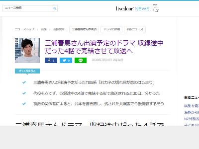 三浦春馬 ドラマ 完結 おカネの切れ目が恋のはじまりに関連した画像-02