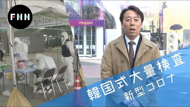 新型コロナ 対策 韓国 参考 住民登録番号 徴兵制に関連した画像-01