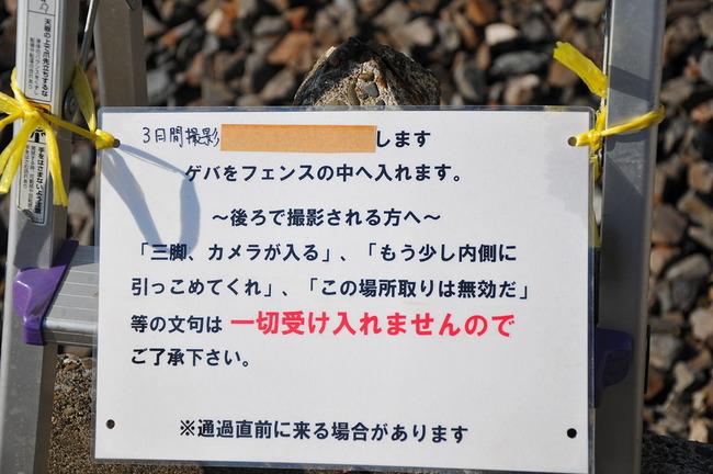 撮り鉄 場所取り 違法 通報に関連した画像-09