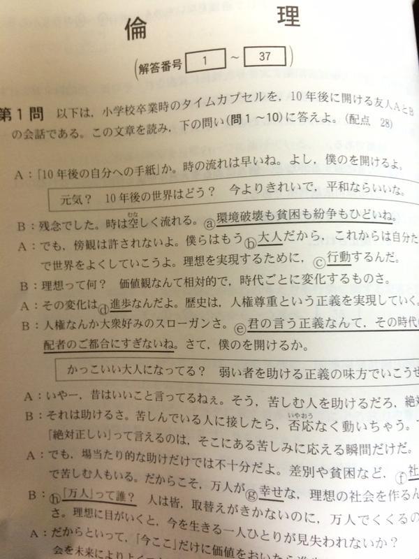 センター試験 倫理 国語 クソリプに関連した画像-03