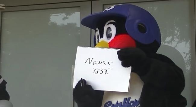 つば九郎 ヤクルト 畜生ペンギン NEWS 未成年に関連した画像-03