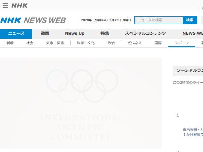 東京五輪 新型コロナウイルス 延期 検討 IOCに関連した画像-02