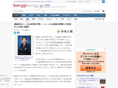 ノーベル賞 韓国 候補 ナノ粒子 ソウルに関連した画像-02