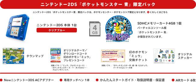 ニンテンドー2DS 任天堂 ポケモン ミュウに関連した画像-05