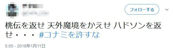 任天堂を許すな コナミを許すな 優しい世界 ヘイト 小島秀夫 コナミ 任天堂に関連した画像-16