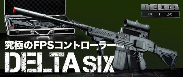 FPS デルタシックス コントローラーに関連した画像-01