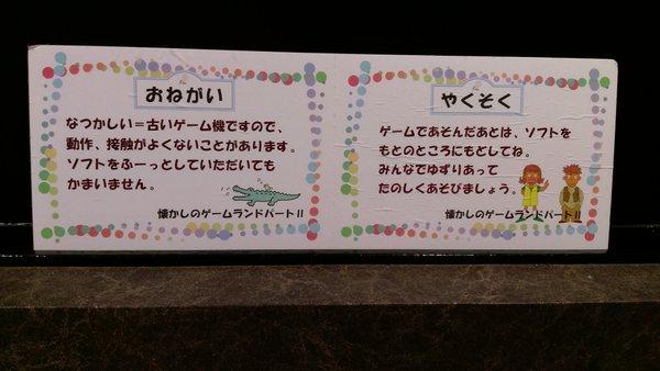 レトロゲーム レトロゲーマー 聖地 大阪 温泉 ファミコン スーファミ 箕面温泉 大江戸温泉物語に関連した画像-05