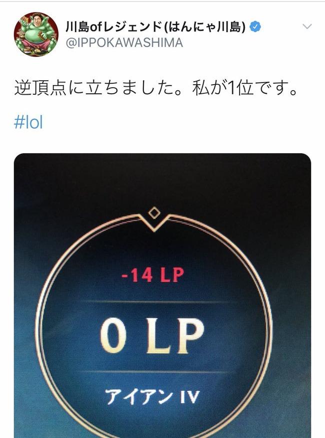 はんにゃ川島 LoL ゲーム 下手 日本一に関連した画像-02