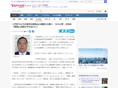 へずまりゅう 迷惑 Youtuber 立花孝志 NHK 参院選 控訴に関連した画像-02