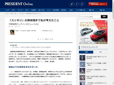 オタク ネット 右翼 ネトウヨ 批評家 宇野常寛に関連した画像-02