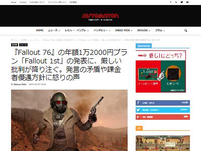 Fallout76月額プラン炎上に関連した画像-02