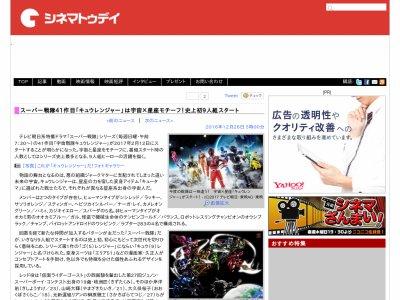 スーパー戦隊シリーズ 宇宙戦隊キュウレンジャーに関連した画像-02