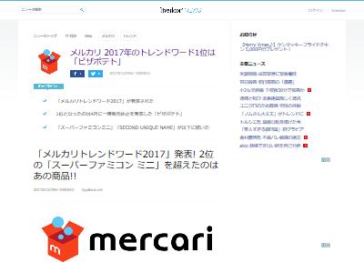 メルカリ ワード 検索 ピザポテトに関連した画像-02