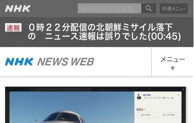 NHK 北朝鮮 ミサイル発射 誤報に関連した画像-01