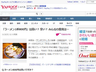 ラーメン 800円 高い 安いに関連した画像-02
