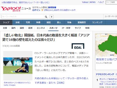 韓国 日本 ワールドカップ 逆転負け 虚しい敗北に関連した画像-02