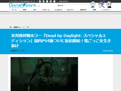 PS4 デッドバイデイライト DeadbyDaylight DbD 鬼ごっこに関連した画像-02