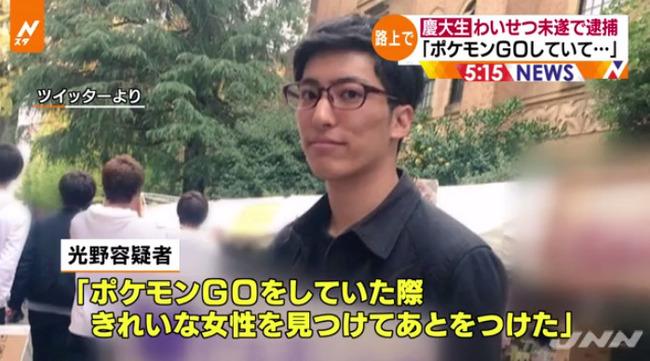 ポケモンGO 逮捕 わいせつ 慶応大学に関連した画像-04