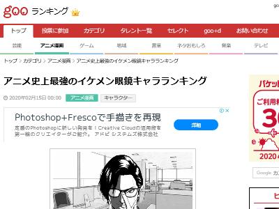 アニメ 史上最強 イケメン 眼鏡キャラ ランキングに関連した画像-02