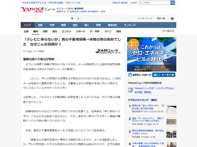 不審者 新潟県上越市 テレビ局の取材 誤解 小学生に関連した画像-02