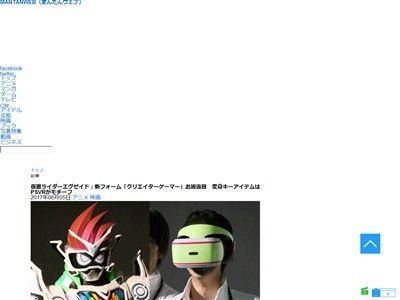 仮面ライダーエグゼイド PSVR コラボに関連した画像-02