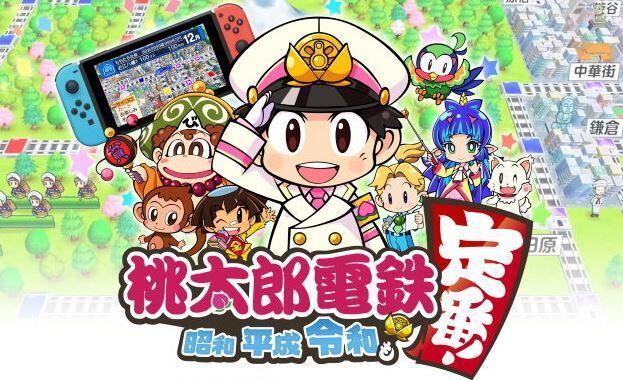 桃太郎電鉄 昭和平成令和も定番 コナミ KONAMI 動画配信に関連した画像-01
