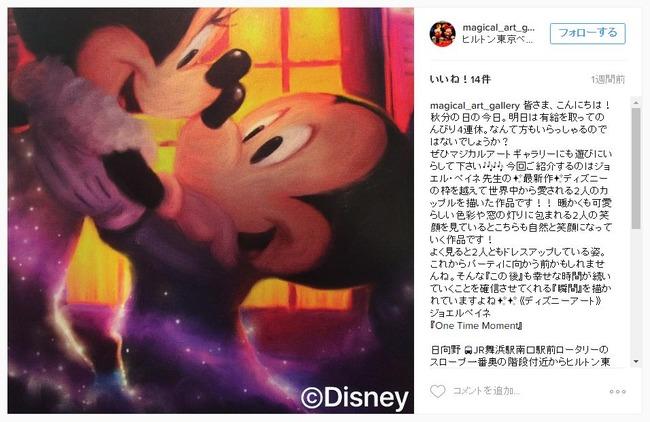 ディズニー 公式 トレパク イラスト ミッキー ミニーに関連した画像-02