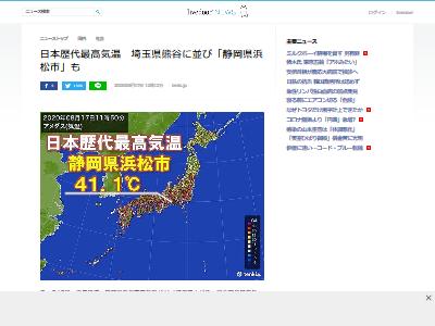 静岡県 浜松市 41.1度 日本歴代最高気温タイ記録に関連した画像-02