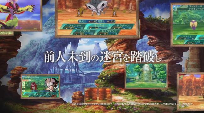 世界樹の迷宮5 世界樹の迷宮 世界樹の迷宮� ナンバリングタイトル 最後 ニコ生 日向悠二に関連した画像-16