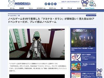 マヨナカ・ガラン ラノベゲームに関連した画像-02