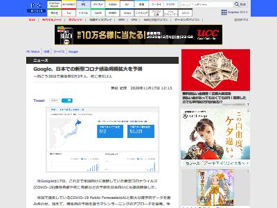 Google 日本 新型コロナウイルス 新規感染者数 新規死亡者数 予測に関連した画像-02