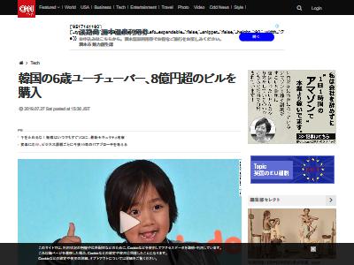 6歳韓国人ユーチューバー 8億円 ビルに関連した画像-02