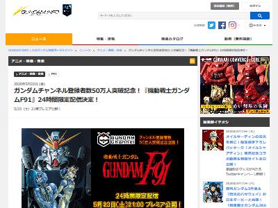 ガンダム YouTubeチャンネル 機動戦士ガンダムF91 配信決定に関連した画像-02