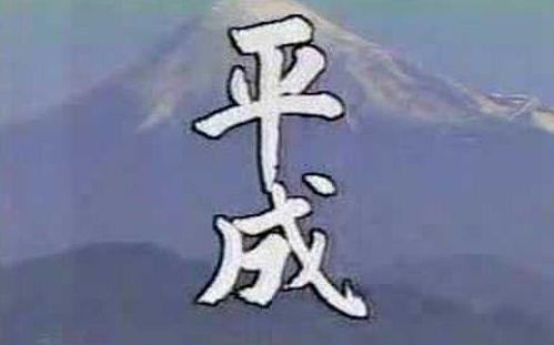 新元号 事前公表 4月1日に関連した画像-01