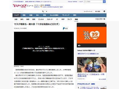 ニューヨークタイムズ 日本人 批判に関連した画像-02