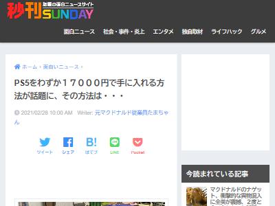 ネット PS5 オークション 17000円 故障に関連した画像-02