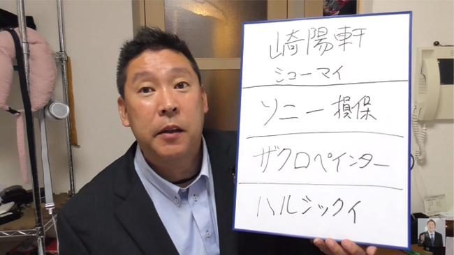 N国・立花氏、批判の多さにビビったのか崎陽軒の不買運動について謝罪