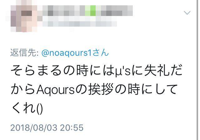 ラブライブ! μ's Aqours サンシャイン! コール オタク に関連した画像-04