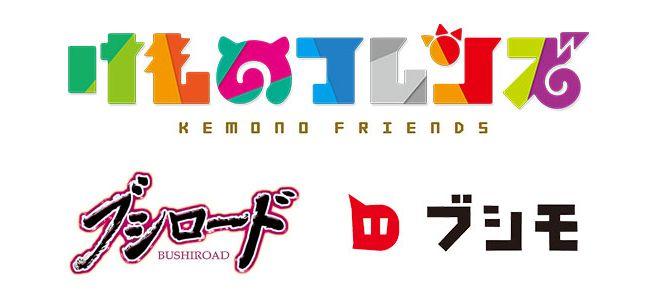 けものフレンズ ブシモ ブシロード アプリに関連した画像-01