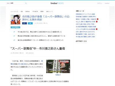歌舞伎 市川猿之助 ワンピース スーパー歌舞伎 骨折 搬送に関連した画像-02